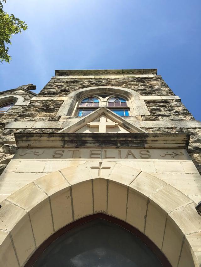 St_Elias_door_and_tower.jpg